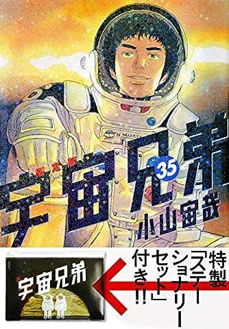 宇宙兄弟(35)限定版 (講談社キャラクターズライツ)