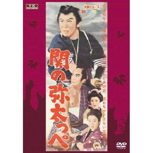 関の弥太っぺ FYK-155-ON [DVD]