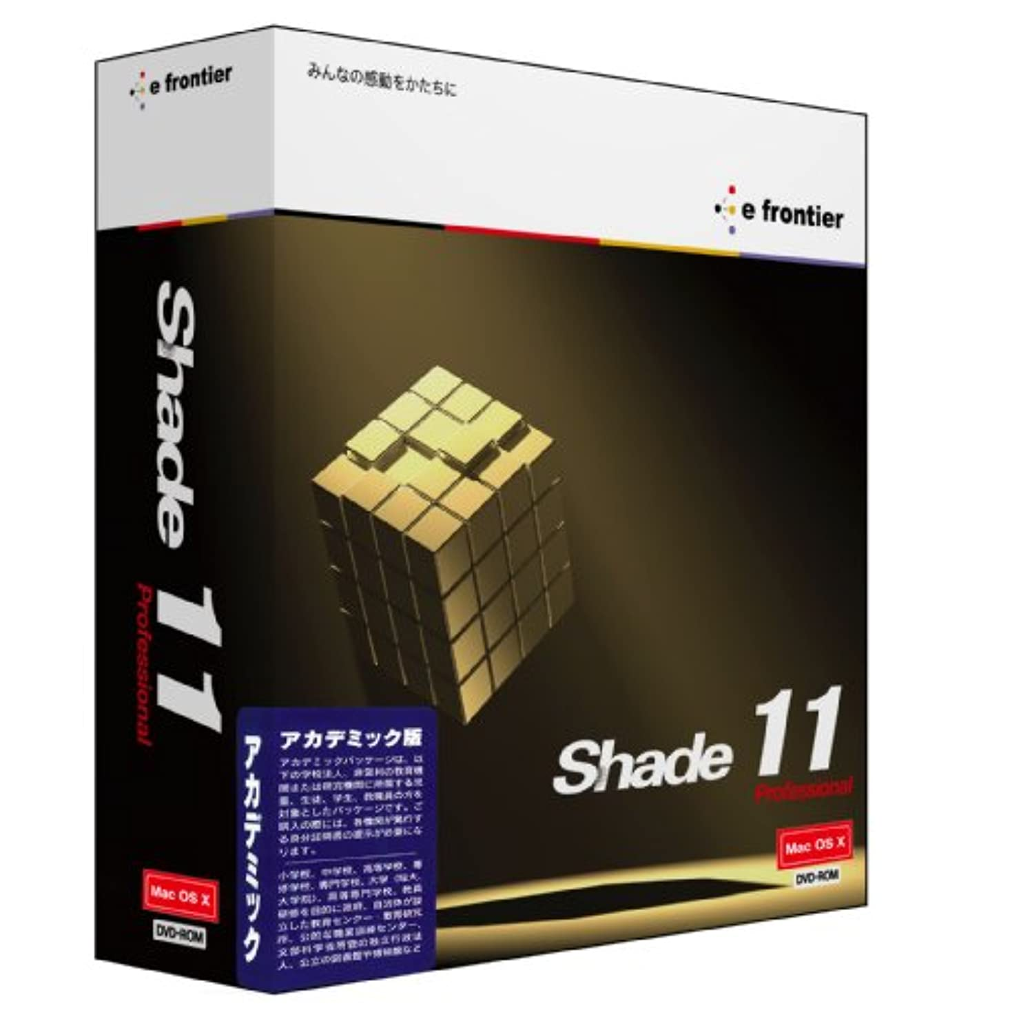 政治家の統計的突然Shade 11 Professional for Mac OS X アカデミック