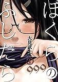 ぼくらのふしだら 1巻 (ヤングキングコミックス)