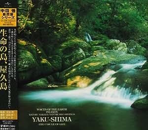 自然音シリーズ 生命の島、屋久島