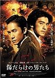 傷だらけの男たち [DVD]
