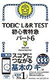 TOEIC L&R TEST 初心者特急 パート6 (TOEIC TEST 特急シリーズ)