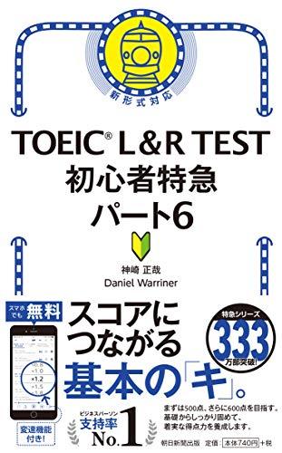 [画像:TOEIC L&R TEST 初心者特急 パート6 (TOEIC TEST 特急シリーズ)]