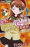 新・極上!!めちゃモテ委員長(4) (ちゃおコミックス)
