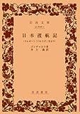 日本渡航記―フレガート「パルラダ」号より (岩波文庫)