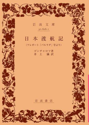 日本渡航記―フレガート「パルラダ」号より (岩波文庫)の詳細を見る