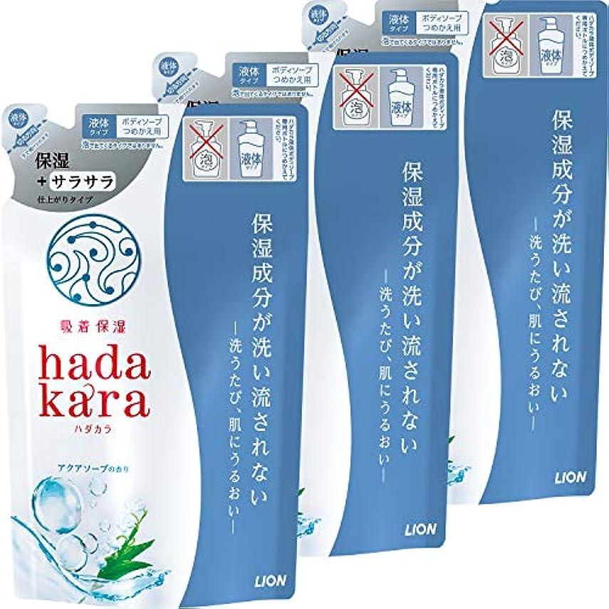 虚弱リマークミンチ【まとめ買い】hadakara(ハダカラ)ボディソープ 保湿+サラサラ仕上がりタイプ アクアソープの香り つめかえ用 340ml×3個