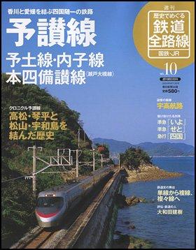 歴史でめぐる鉄道全路線 国鉄・JR 10号 予讃線・予土線・内子線・本四備讃線(瀬戸大橋線)