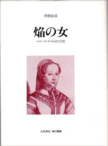 焔の女―ルイーズ・ラベの詩と生...