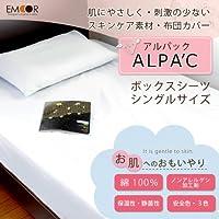 アレルギー アトピーに スキンケア素材 綿100% ボックスシーツ シングル ブルー