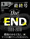 iP! 2018年 08 月号 [雑誌]
