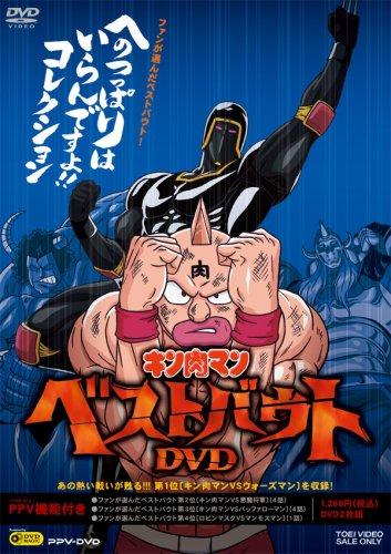 キン肉マンベストバウトDVD へのつっぱりはいらんですよ!!コレクション(PPV-DVD)