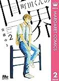 町田くんの世界 2 (マーガレットコミックスDIGITAL)