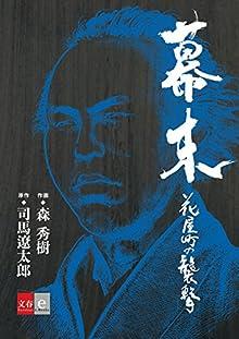 [森秀樹x司馬遼太郎] 幕末 花屋町の襲撃【文春e-Books】