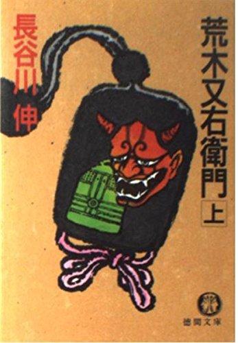 荒木又右衛門〈上〉 (徳間文庫)