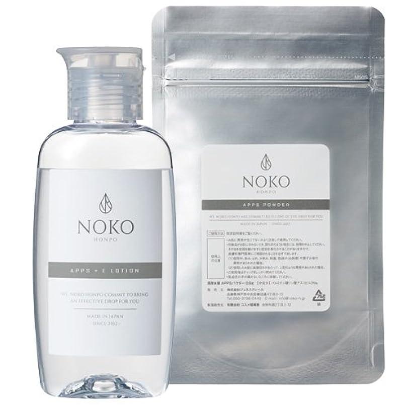 ログ陰気エスニックAPPSプラスEローションセット (アプレシエ)APPS1%化粧水 60ml