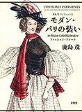 モダン・パリの装い―19世紀から20世紀初頭のファッション・プレート (鹿島茂コレクション) 画像
