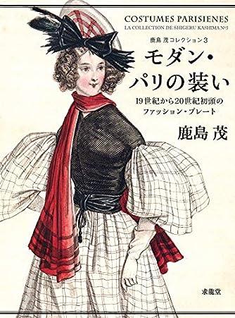 モダン・パリの装い―19世紀から20世紀初頭のファッション・プレート (鹿島茂コレクション)