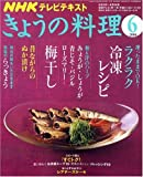 NHK きょうの料理 2008年 06月号 [雑誌]