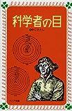 科学者の目 (フォア文庫 C 12)