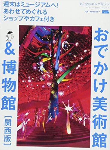 おでかけ美術館&博物館[関西版] (えるまがMOOK おとなのエルマガジン 6)