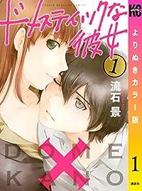 ドメスティックな彼女 よりぬきカラー版(1) (週刊少年マガジンコミックス)