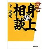毒舌 身の上相談 (集英社文庫)
