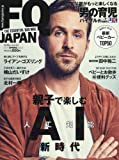 FQ JAPAN 2018年 04 月号 [雑誌]