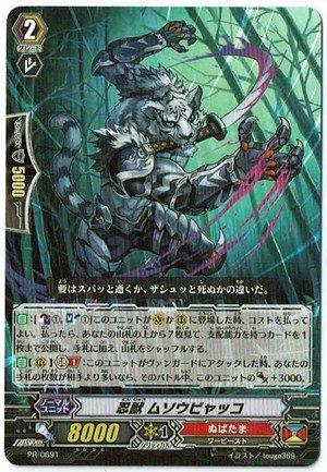 ヴァンガード/プロモ/PR/0691 忍獣 ムソウビャッコ