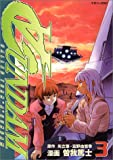 〔ターンエー〕ガンダム 3 (マガジンZコミックス)