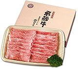 【肉のひぐち】 飛騨牛 もも・かた肉 350g 化粧箱付 (すき焼き用)