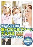 横峯さくら&良郎 娘をプロゴルファーにする方法 限定BOX(1,000セット限定) [DVD]