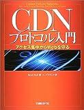 CDNプロトコル入門