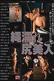 縄濡れ尻美人—杉浦則夫激縄写真集 (SANWA MOOK) (商品イメージ)