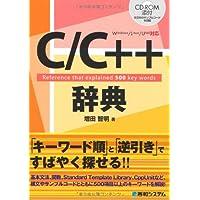 Windows/Linux/UNIX対応 C/C++辞典