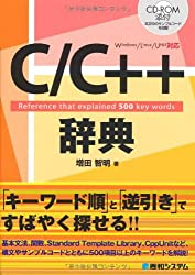 Windows/Linux/UNIX対応 C/C++辞典