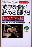 英字新聞が読める!聞ける!【経済・ビジネス編】 (The Japan Timesオフィシャル版)