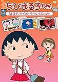 ちびまる子ちゃん「まる子、タイムトラベルする」の巻 [DVD]