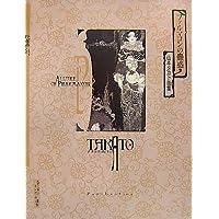 ファルマコンの蠱惑―山本タカト画集 (Panーexotica)