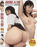 ZSGD-20 顔騎天使 SPECIAL 美咲沙耶 [DVD]