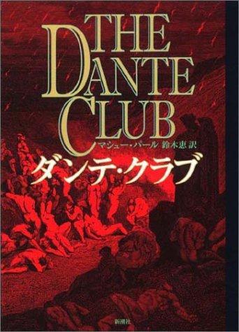 ダンテ・クラブの詳細を見る