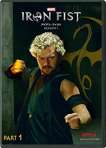 マーベル/アイアン・フィスト シーズン1 Part1 [DVD]