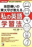 英語嫌いの東大卒が教える私の英語学習法 (アスカカルチャー)
