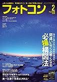フォトコン 2020年2月号 [雑誌]