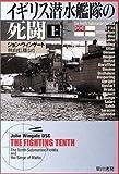 イギリス潜水艦隊の死闘〈上〉 (ハヤカワ文庫NF)