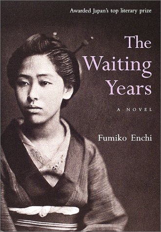 英文版 女坂 - The Waiting Years