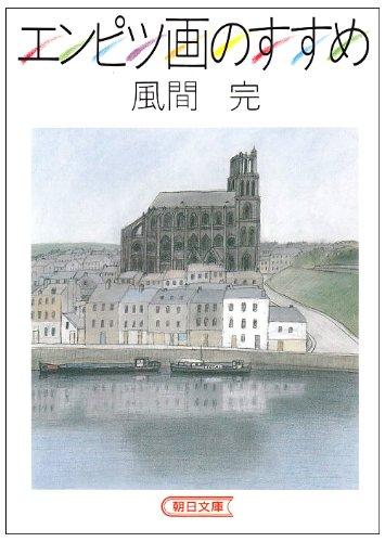 エンピツ画のすすめ (朝日文庫)の詳細を見る