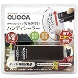 CLICCA(クリッカ) ハンディシーラー USB充電式・マグネット付 (クリッカ専用耐熱袋、その他パッケージ袋の再密封に) CLHS1-BN