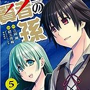 賢者の孫(5) (角川コミックス・エース)